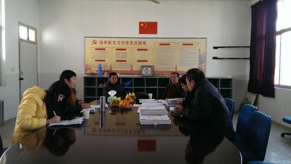 扬州新东方中学师德师风建设工作接受区局领导督查