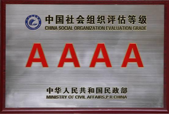 """热烈祝贺我校被国家民政部评为""""4A""""单位"""